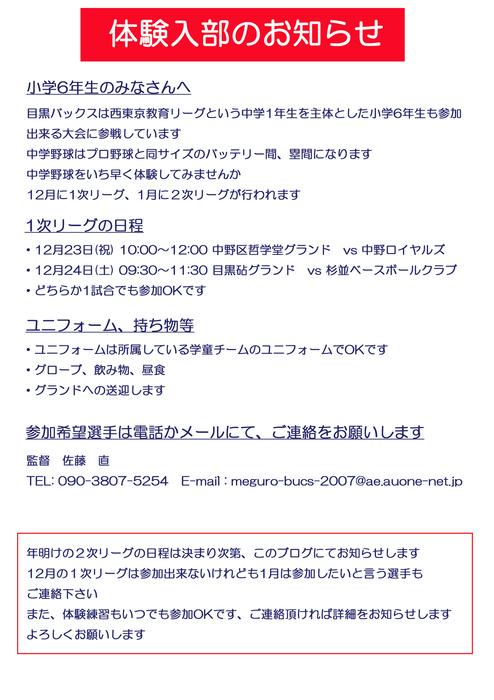西東京教育リーグ2.jpg